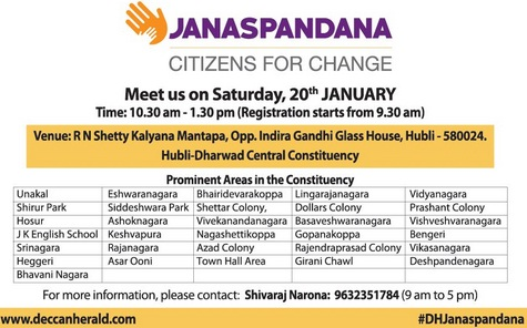 Photo of JANASPANDANA PROGRAMME IN HUBBALLI TODAY
