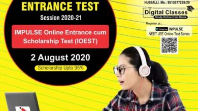 Photo of Impulse PU College To Conduct Entrance Test On Aug 2