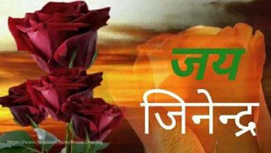 Photo of Rajendra Bilagi Elected New President Of Jain Samaj