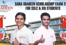 Photo of Sana Shaheen PU College To Conduct Scholarship Test On Sunday