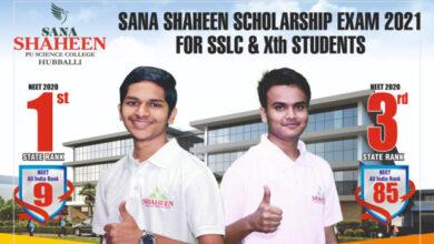 Photo of Sana Shaheen PU College To Conduct Scholarship Test On Sunday